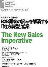 B2B顧客の悩みを解消する「処方箋型」営業 DIAMOND ハーバード・ビジネス・レビュー論文