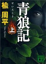 表紙: 青狼記(上) (講談社文庫)   楡周平