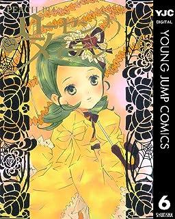 ローゼンメイデン 6 (ヤングジャンプコミックスDIGITAL)