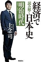 表紙: 経済で読み解く日本史 明治時代 | 上念司
