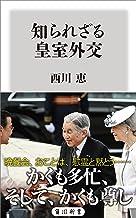 表紙: 知られざる皇室外交 (角川新書) | 西川 恵