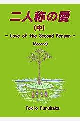二人称の愛(中): カウンセリング (心理学物語) Kindle版
