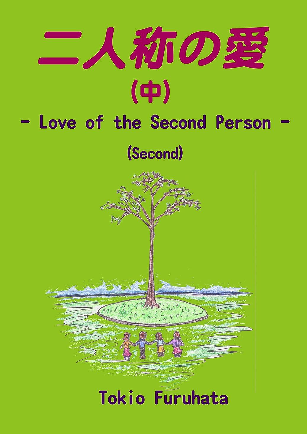 全能思想不運二人称の愛(中): カウンセリング (心理学物語)