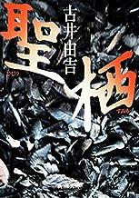 表紙: 聖・栖(新潮文庫) | 古井由吉