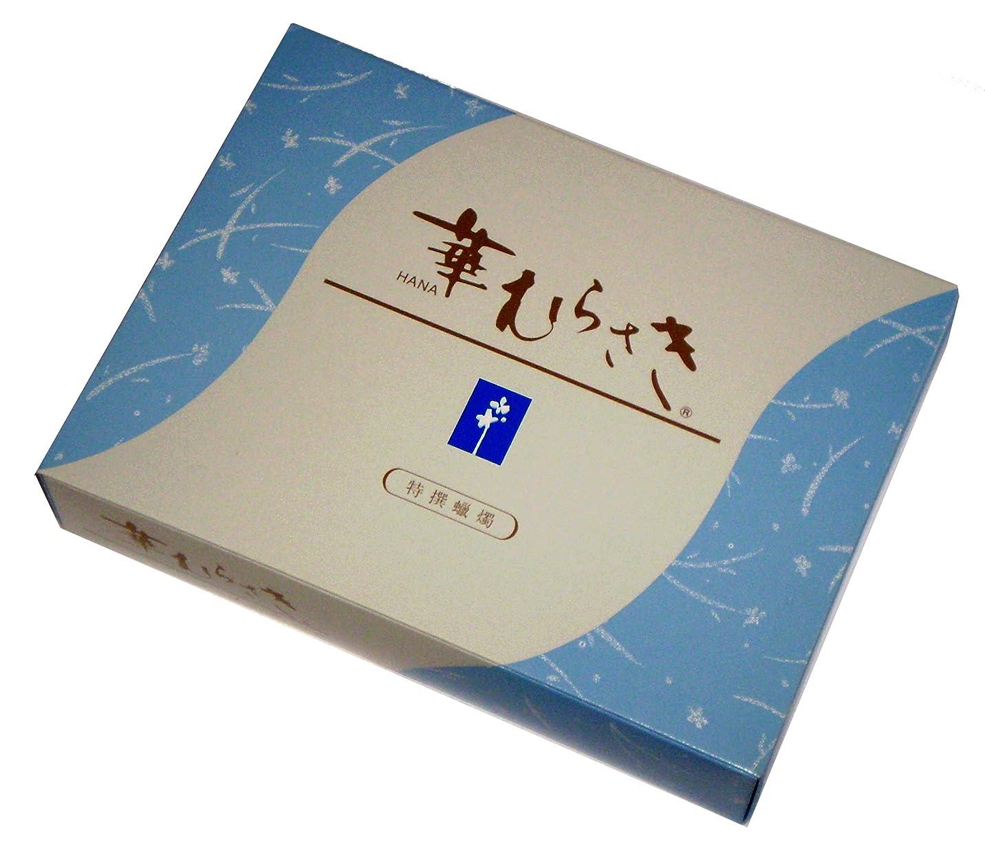 休憩免除トン東海製蝋のろうそく 花びらローソク 華むらさき 4号 大箱