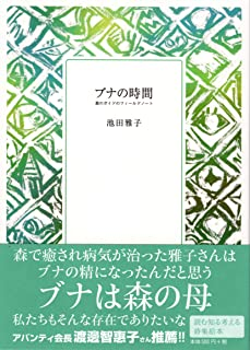 ブナの時間 森のガイドのフィールドノート(すーべにあ文庫06)