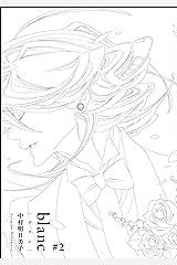 blanc #2 同級生 (EDGE COMIX) Kindle版