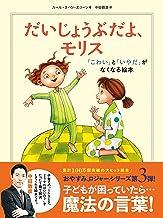 表紙: だいじょうぶだよ、モリス  「こわい」と「いやだ」がなくなる絵本 | 中田敦彦