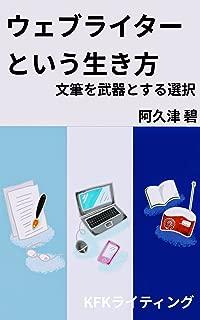 ウェブライターという生き方: 文筆を武器とする選択