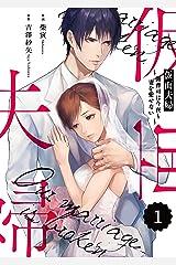 comic Berry's 仮面夫婦~御曹司は今夜も妻を愛せない~(分冊版)1話 (Berry's COMICS) Kindle版