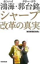 表紙: 鴻海・郭台銘 シャープ改革の真実 | 毎日新聞経済部