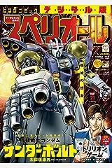 ビッグコミックスペリオール 2021年21号(2021年10月8日発売) [雑誌] Kindle版