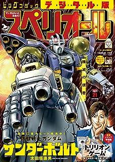 ビッグコミックスペリオール 2021年21号(2021年10月8日発売) [雑誌]
