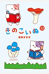 きのこいぬ(12)【電子限定特典ペーパー付き】 (RYU COMICS) Kindle版