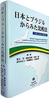 日本とブラジルからみた比較法 (二宮正人先生古稀記念)