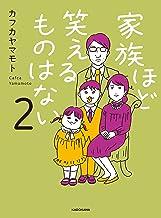 表紙: 家族ほど笑えるものはない2 (コミックエッセイ) | カフカヤマモト