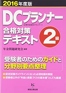 DCプランナー2級合格対策テキスト2016年度版