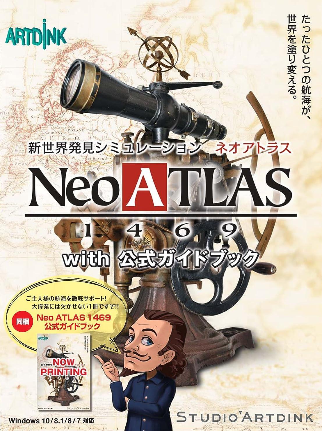 アラブ結晶突然のアートディンク Neo ATLAS 1469 with 公式ガイドブック