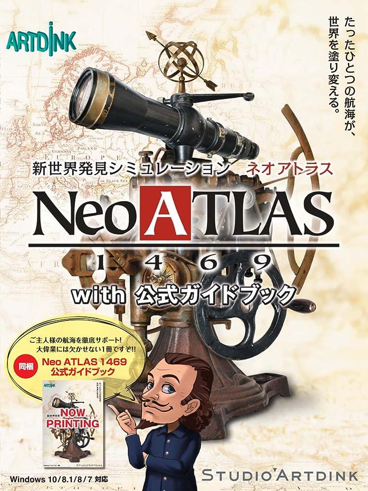 比較的リアル小屋アートディンク Neo ATLAS 1469 with 公式ガイドブック
