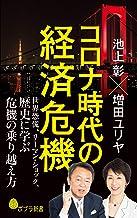 表紙: コロナ時代の経済危機 世界恐慌、リーマン・ショック、歴史に学ぶ危機の乗り越え方 (ポプラ新書) | 増田ユリヤ