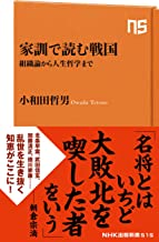 表紙: 家訓で読む戦国 組織論から人生哲学まで NHK出版新書 | 小和田 哲男