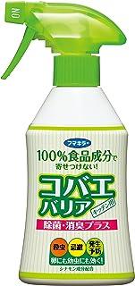 フマキラー コバエ 駆除 殺虫剤 スプレー コバエバリア 200ml