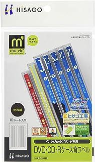 ヒサゴ 光沢紙CDケース背ラベル10枚 CJ2888S