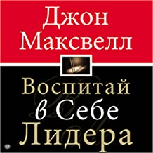 Developing the Leader Within You [Russian Edition]