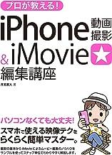 表紙: プロが教える!iPhone動画撮影&iMovie編集講座 | 月足 直人