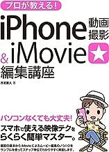 プロが教える!  iPhone 動画撮影 & iMovie 編集講座