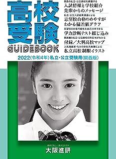 2022年度受験用高校受験ガイドブック(関西版)