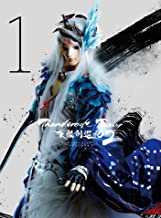 Thunderbolt Fantasy East from Sword Tour 2 1 Full Production JAPANESE EDITION