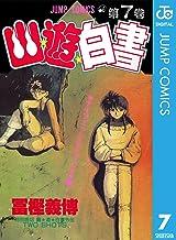 表紙: 幽★遊★白書 7 (ジャンプコミックスDIGITAL) | 冨樫義博
