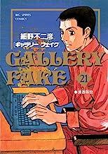 表紙: ギャラリーフェイク(21) (ビッグコミックス)   細野不二彦