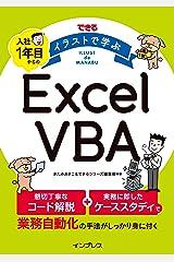 できる イラストで学ぶ 入社1年目からのExcel VBA できる イラストで学ぶシリーズ Kindle版