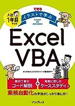 表紙: できる イラストで学ぶ 入社1年目からのExcel VBA できる イラストで学ぶシリーズ | できるシリーズ編集部
