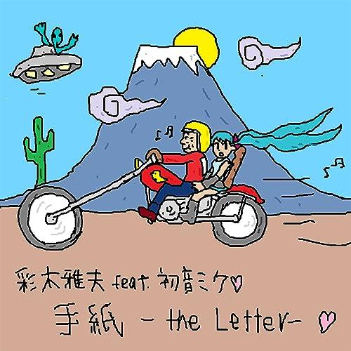 手紙 -The Letter- feat. 初音ミク & meiko