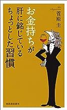 表紙: お金持ちが肝に銘じているちょっとした習慣   菅原圭