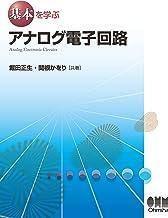 表紙: 基本を学ぶ アナログ電子回路 | 堀田正生