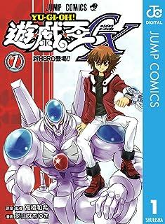 遊☆戯☆王GX 1 (ジャンプコミックスDIGITAL)