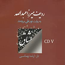 Radif of Mirza Abdollah (Persian Classical Music Style Learning) - Narrates from Nurali Borumand Vol:5