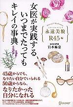 表紙: 女医が実践する いつまでたってもキレイの事典 | 岩本麻奈