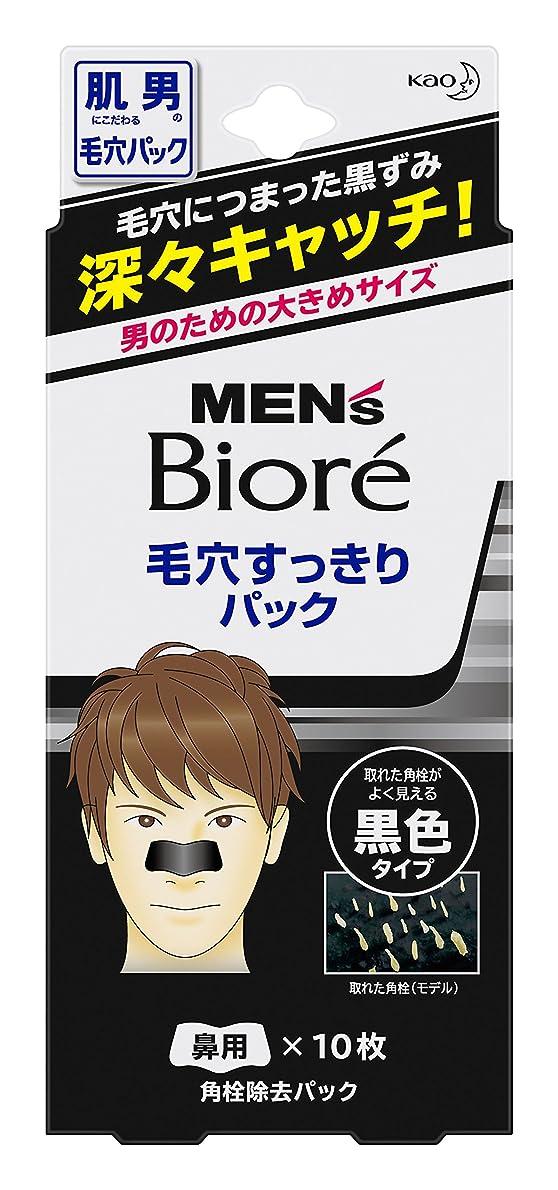 かみそり薬を飲む計画的メンズビオレ 毛穴すっきりパック 黒色タイプ 10枚