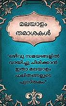 മലയാളം തമാശകൾ: malayalam short jokes. (Malayalam Edition)