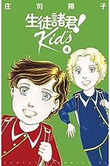 生徒諸君! Kids(4) 生徒諸君!Kids (BE・LOVEコミックス) Kindle版