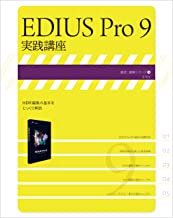 表紙: EDIUS Pro 9 実践講座   玄光社
