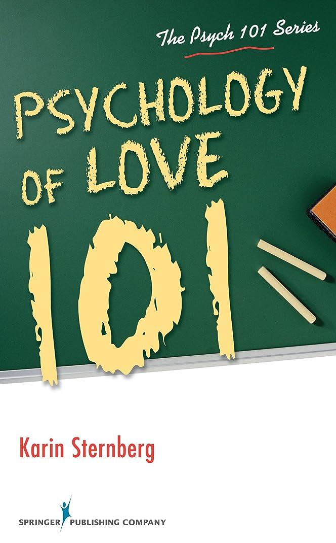 特別なインターネットファンドPsychology of Love 101 (Psych 101) (English Edition)