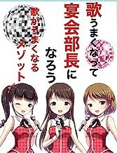 utaumakunatteenkaibucyouninarou: utagaumakunarumezotto (Japanese Edition)