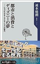 表紙: 都市と消費とディズニーの夢 ショッピングモーライゼーションの時代 (角川oneテーマ21) | 速水 健朗