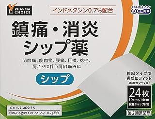 [Amazon限定ブランド]【第2類医薬品】PHARMA CHOICE 鎮痛・消炎シップ薬 ジェイパスID0.7% 24枚 ※セルフメディケーション税制対象商品